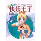 悦读名著漫画版-快乐王子
