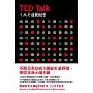 TED Talk 十八分鐘的祕密