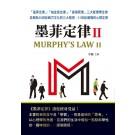 墨菲定律 2