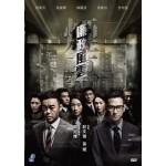 廉政风云 (DVD)