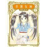 幸運女神 愛藏版(07) (首刷附錄版)