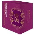 后宫·甄嬛传全集(套装共7册)