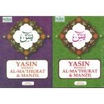 YASIN(8 IN 1)-AL-MATHURAT & MANZIL