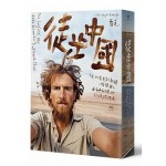 徒步中國:從北京走到新疆 一個德國人4646公里的文化長路探索(簽名版)