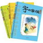 字的家族(全三册)