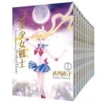 美少女戰士 完全版 全10冊 (1-10) 附贈海報