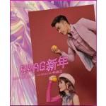 钟盛忠 钟晓玉 - SWAG 新年(CD)