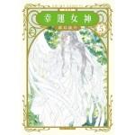 幸運女神愛藏版 5 (首刷附錄版)