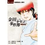 金田一少年之事件簿 復刻愛藏版 05.秘寶島殺人事件(首刷附錄版)