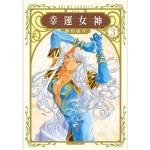 幸運女神 愛藏版 03(首刷附錄版)