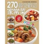 270 道最受歡迎家常菜