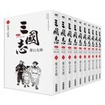 三國志盒裝典藏版