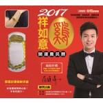2017雞祥如意開運農民曆 (平裝+贈品)