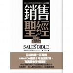 銷售聖經(終極進化版