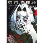 東京喰種:re(03)