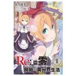 Re:從零開始的異世界生活(11)會場限定版