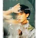 吴青峰 - 册叶一:一与一 [预购版] (2CD)