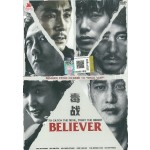 BELIEVER (DVD)
