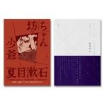 夏目漱石百年經典套書(少爺+玻璃門內)