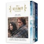 異鄉人 Outlander 3:星月海洋(上下)套書