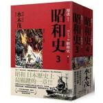 愛藏版 漫畫昭和史3-4
