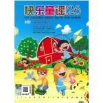 快乐童谣 (2CD)