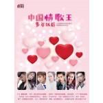 中国情歌王-多年以后 (2CD)