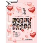 中国情歌王-别知己 (DVD)