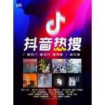 抖音热搜 (2CD)