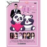 中国情歌王- 送亲 (DVD)
