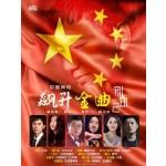 中国网络飙升金曲 别知己 (2CD)