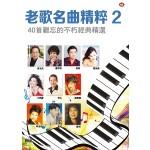 老歌名曲精粹 2 (2CD)