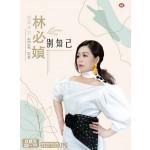 别知己 -林必媜 (DVD+CD)