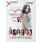 中国情歌王- 桥边姑娘 (DVD)