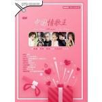 中国情歌王-最甜蜜 (DVD)