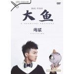 周深 大魚 (KARAOKE DVD)