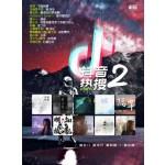 抖音熱搜 VOL.2 (2CD)