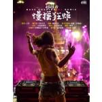 DJ慢搖狂炸 (2CD)