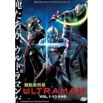 ULTRAMAN V1-13END (DVD)