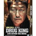麻药王真人剧场版 DRUG KING  (DVD)