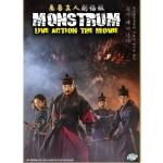 MONSTRUM 恶兽真人剧场版 (DVD)