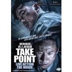 TAKE POINT 绝地隧战真人剧场版 (DVD)