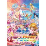 HUGTTO!THE MOVIE:ALL STARS MEMORIES (DVD)