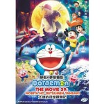DORAEMON THE MOVIE 39:NOBITA NO GETSUMENT (DVD)