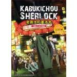 KABUKICHOU SHERLOCK V1-24END (2DVD)