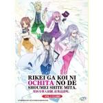 Rikei ga Koi ni Ochita no de Shoumei Shite Mita.理科生坠入情网,故尝试证明。Vol.1-12 End(DVD)