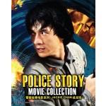 成龙 警察故事电影系列 POLICE STORY MOVIE COL(3DVD)