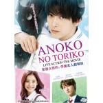ANOKO NO TORIKO 那个女孩的、俘虏真人剧场版 (DVD)