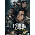 TRAIN TO BUSAN 2 尸杀列车2:半岛真人剧场版 (DVD)