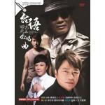 台语四大天王 (DVD)